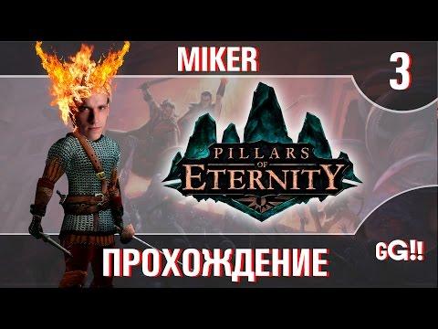 Прохождение Pillars of Eternity с Майкером #3 (видео)