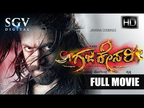 Gajakesari - ಗಜಕೇಸರಿ | Kannada Full HD Movie | Kannada New Movies | Yash, Amulya