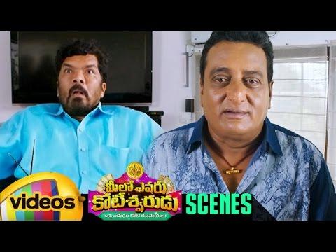 Prudhvi Raj Tells Pawan Kalyan, NTR and Mahesh Babu Dialogues | Meelo Evaru Koteeswarudu Movie Scene (видео)
