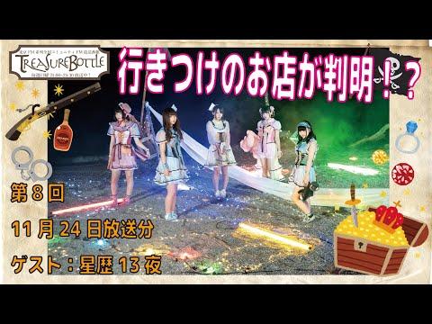 , title : '第8回ゲスト:星歴13夜  11/24 放送分【Treasure bottle (トレジャーボトル)】'