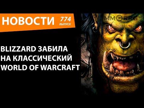Blizzard забила на классический World of Warcraft. Новости