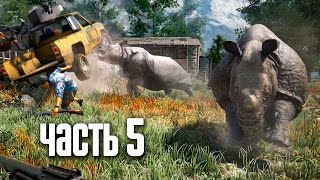 Купить FAR CRY 4: http://rusgametactics.ru/games/far_cry_4_standard_edition/ Плейлист FAR CRY 4: http://goo.gl/dTZI2j Сайт игры FAR CRY 4: http://far-cry.ubi...