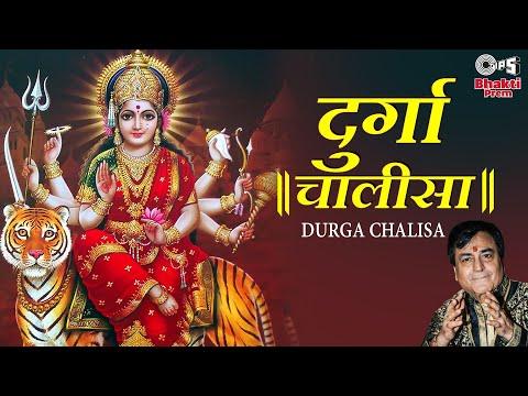 Video Maa Durga Chalisa by Narendra Chanchal - With Lyrics - Durga Maa Mantra download in MP3, 3GP, MP4, WEBM, AVI, FLV January 2017