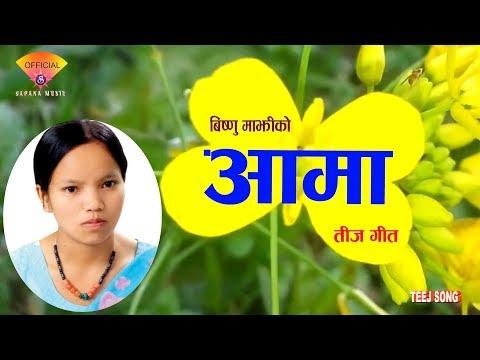 (AAMA | Bishnu majhi New teej song 2075/2018 | New Nepali Teej Song | HD - Duration: 36 minutes.)