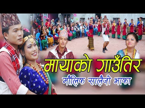 (मायाकाे गाउँतिर || New Nepali Typical Salaijo Bhaka 2075 || Bishnu Lamichhane Magar & Sunita Regami - Duration: 8 minutes, 52 seconds.)