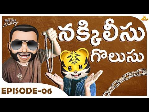 Nakkileesu Golusu || Five Star Nataraj Telugu Comedy Series 2020 Episode 06 ||  Filmymoji Telugu