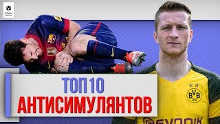 Video ТОП 10 Антисимулянтов MP3, 3GP, MP4, WEBM, AVI, FLV Februari 2019