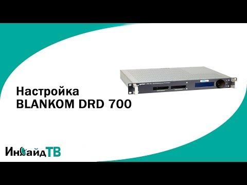 Настройка головной станции BLANKOM DRD 700