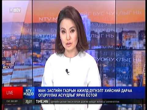 МАН: Засгийн газрын ажилд дүгнэлт хийсний дараа огцруулах асуудлыг ярих ёстой