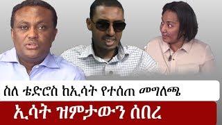 Ethiopia: ኢሳት ስለ ቴዎድሮስ ጸጋየ ዝምታውን ሰበረ | Esat | Tewodros Tsegaye