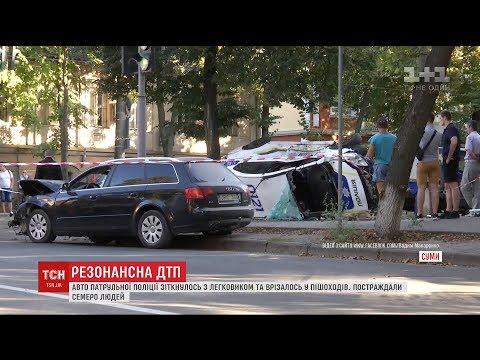 ДТП за участі авто поліції у Сумах: п'ятеро постраждалих досі перебувають у лікарнях