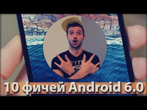 10 причин хотеть Android 6.0 Marshmallow