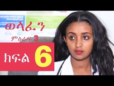Welafen Drama Season 3 Part 6 - Ethiopian Drama