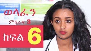 Walfan part 68 Ethiopian Drama By EBS