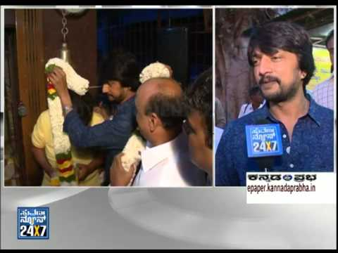 Sudeeps new telugu remake film shooting started - News bulletin 30 Jul 14