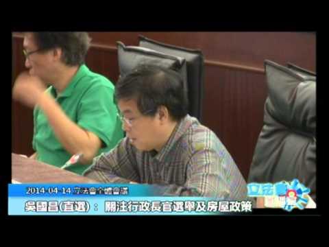 吳國昌201400414立法會