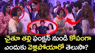 Video Naga Chaitanya Mother Lakshmi At Sam Chay Wedding Reception   Nagarjuna   Samantha   Akhil MP3, 3GP, MP4, WEBM, AVI, FLV November 2017