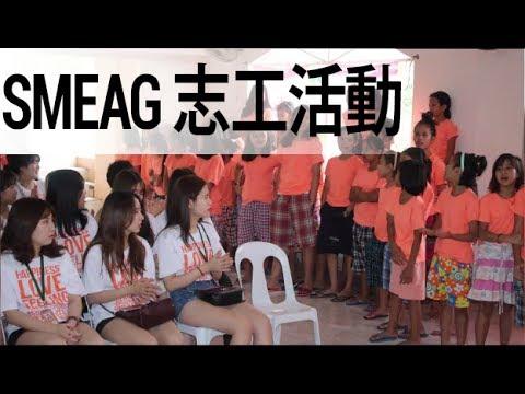 SMEAG 英語語言學校-志工活動