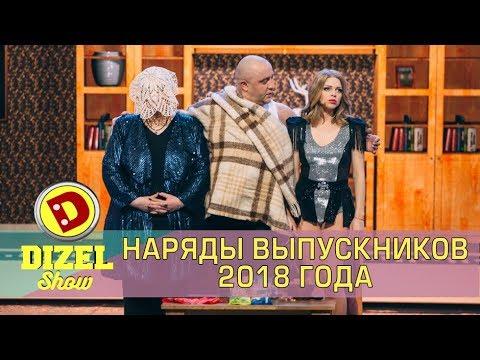 Дочь решила пойти на выпускной в купальнике - Лучший выпускной наряд 2018 Дизель шоу - DomaVideo.Ru