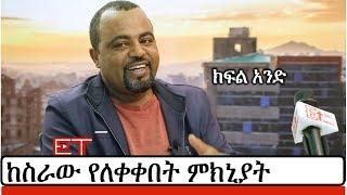 Ethiopia: ጦማሪ ስዮም ተሾመ ከመምህርነት ስራው የለቀቀበት ምክኒያት | Seyoum Teshome Part 1