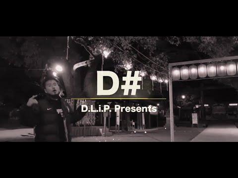 【D#】DUSTY HUSKY – JOYA (Prod by DJ LEX)|D#15