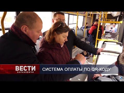 Вести Барановичи 30 марта 2020.