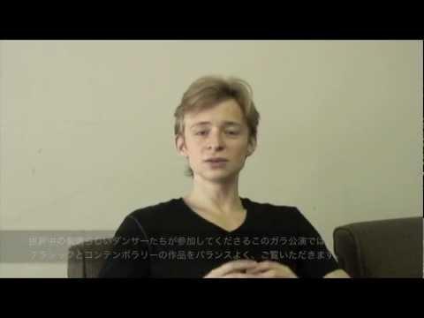 <インテンシオ>ダニール・シムキン ビデオメッセージ