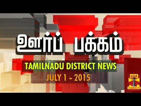 Tamilnadu District News 01-07-2015 Thanthitv News | Watch Thanthi Tv Tamilnadu District News News July 01  2015