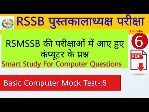 Rssb Librarian Exam 2019 | librarian computer mock test 6  exam 1000+ important questions |