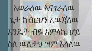 Ethiopian Orthodox Church song: Memhir Demelash Gizachew ( ክብርህን አዉጃለው)