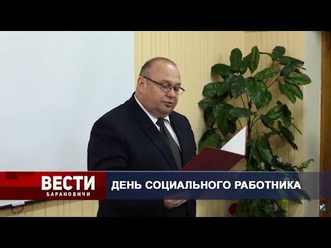 Вести Барановичи 06 января 2021.