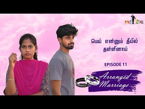 Arranged Marriage 👩❤️👨 Episode - 11 | மெய் என்னும் தீயில் தள்ளினாய் | Once More