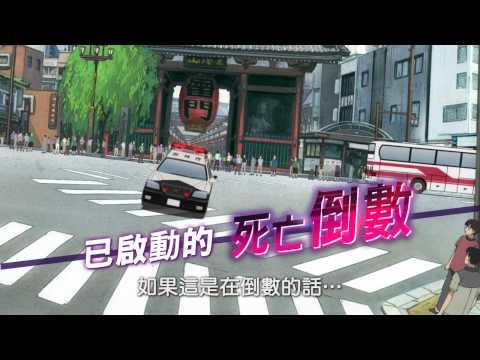 《名偵探柯南:異次元的狙擊手》正式中文版預告