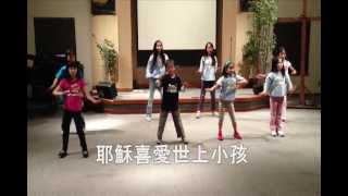 耶穌喜愛世上小孩  Jesus Loves The Little Children