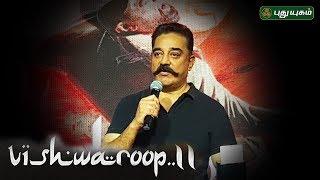 Video இந்தியன் படமே முழு அரசியல் படம் தான்: கமல்ஹாசன்| Vishwaroopam 2 Trailer Launch | Kamal Haasan MP3, 3GP, MP4, WEBM, AVI, FLV Juni 2018