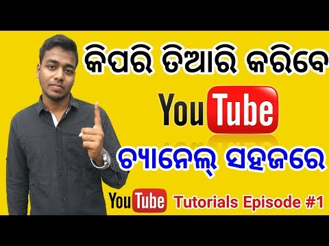 How To Create A YouTube Channel. YouTube Tutorials Episode - 1. Odia Tech Support. OTS