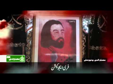 hussain - Click and watch the Full Documentary Imam Barghah Bait-ul-Huzan Thokar Niaz Baig Lahore Pakistan https://www.youtube.com/watch?v=wKd12trbKjs Hidden truth abo...