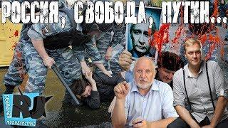 Бал у Сатаны: протесты 5 мая 2018. Степан Сулакшин на канале Реальная журналистика