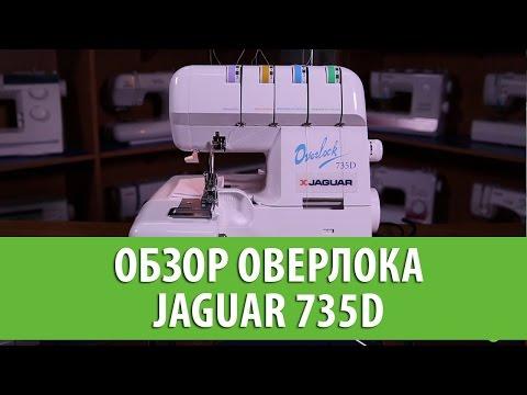 Оверлок jaguar 065d фотография