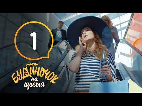 Будиночок на щастя - Сезон 1 - Серия 1 - 16.10.2018