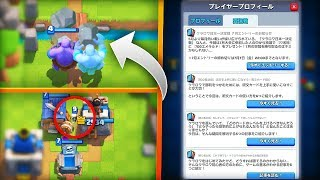 """Clash Royale gameplay from Eclihpse! Mysterious Unexplained Secrets Finally Revealed in Clash Royale! Episode #15 of Clash Royale Mythbusters!★Free Gems! Use Code """"ECL"""" (download for more gift card giveaways): http://www.mistplay.co/ECL★GFuel Discount Code """"ECL"""": http://gfuel.com/collections/g-fuel ★Official Eclihpse Merchandise: https://shop.bbtv.com/collections/Eclihpse❤Follow My Social Medias!➥Twitter: https://twitter.com/ItsEclihpse➥Instagram: https://www.instagram.com/ItsEclihpse✉P.O. Box2314 Route 59PO Box #382Plainfield, IL 60586✔Subscribe to my main channel: https://www.youtube.com/user/Eclihpse✔Subscribe to my second channel: https://www.youtube.com/channel/UCGovNx20A-oe9x--9ywrPYwIf you enjoyed the video, please drop a like (it only takes 1.7 seconds)!♫ Intro Song: Jetta - I'd Love to Change the World (Matstubs Remix)➥https://www.youtube.com/watch?v=jBTkaf0lP58"""
