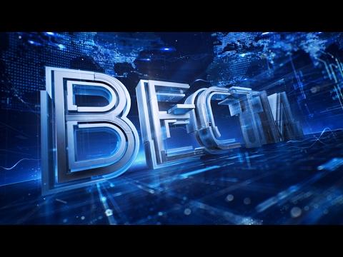Вести в 17:00 от 24.04.17 (видео)