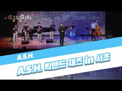 [2021 서초금요음악회] A.S.H. 빅밴드 재즈 in 서초