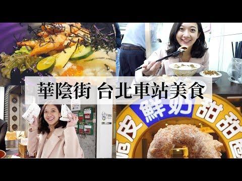 台北後火車站必吃美食,大排長龍的超人氣甜甜圈,吃下去讓人感到超幸福
