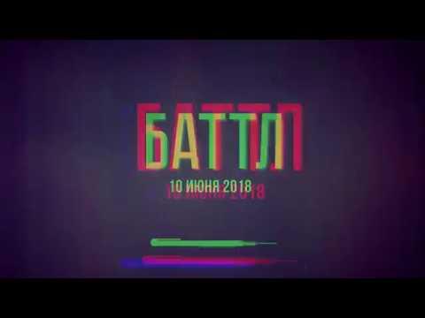 БАТТЛ: документальный фильм про баттл-рэп (ФИНАЛЬНЫЙ ТРЕЙЛЕР) (видео)