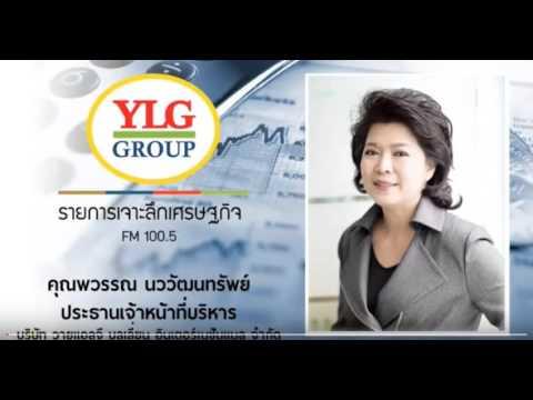 YLG on เจาะลึกเศรษฐกิจ 09-11-58
