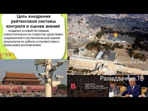 Разведданные ТВ. Новости 24.09.2018 гг - DomaVideo.Ru