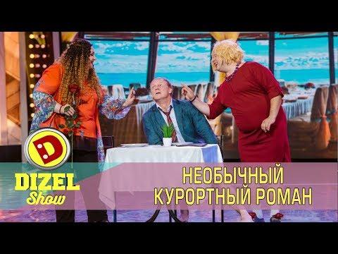 Необычный курортный роман - Дизель шоу - Жизнь без алкоголя или ты холостяк Украина - DomaVideo.Ru