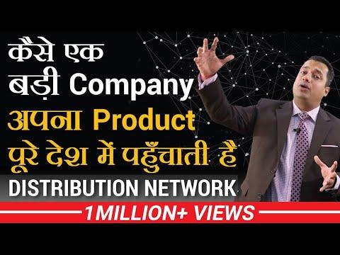कैसे एक बड़ी Company अपना Product पूरे देश में पहुँचाती है |  Dr. Vivek Bindra