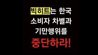 [해군수달] 한국아미들이 빅히트에게 차별을 하지말라는 이유